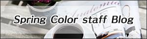 スプリングカラーstaffブログ